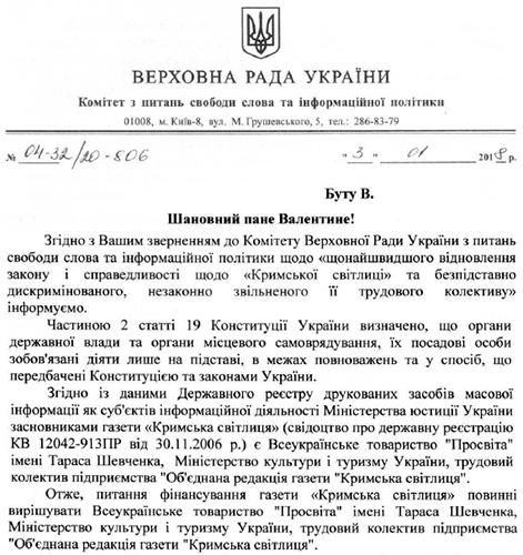 Статті для Кримської Світлиці 2017 – 2018 р.р.  e9afaaf021886